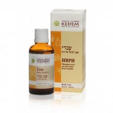 Массажное масло для снятия боли при радикулите Иври, Kedem Evry Muscle relief oil 50 ml